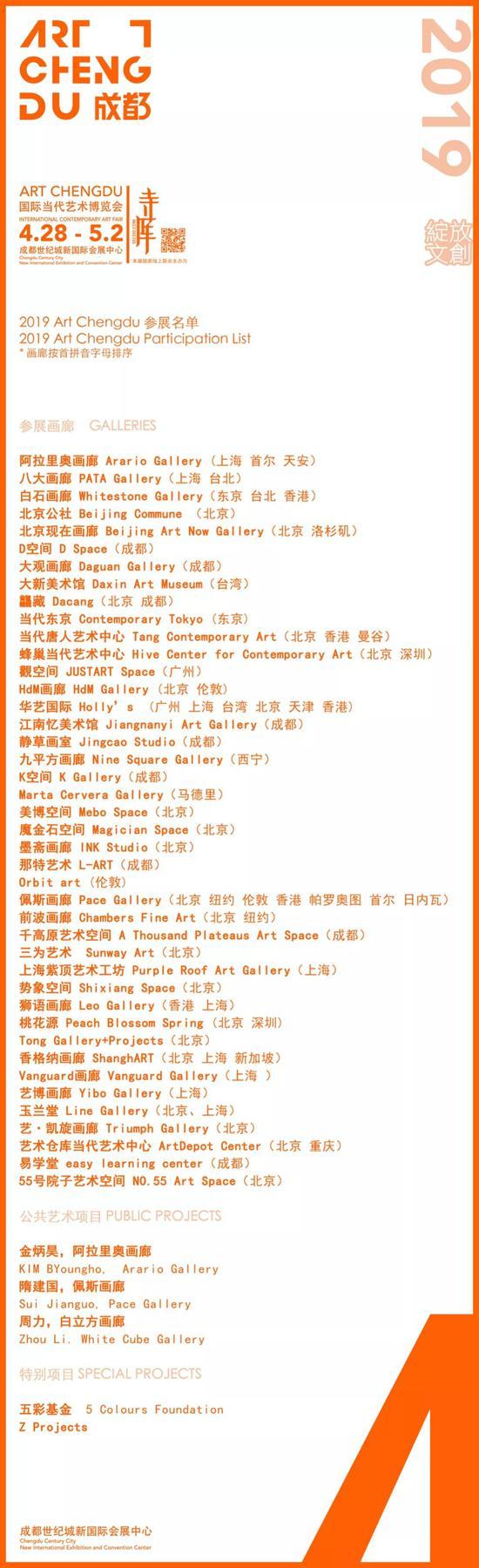 2019 Art Chengdu 参展画廊名单 GALLERIES画廊按拼音字母排序