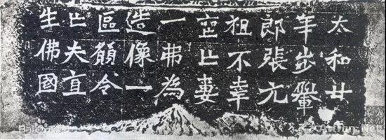 《一弗为张元祖造像记》局部