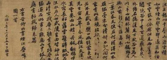 苏东坡为王诜《烟江叠嶂图卷》