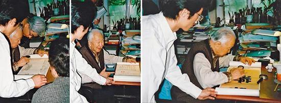 2004年启功先生在北京师范大学家中观看此《溪堂?别图》,附启功先生鉴定照片