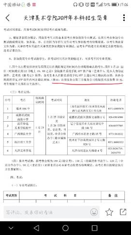 受访者提供的天津美术学院2019年本科招生简章
