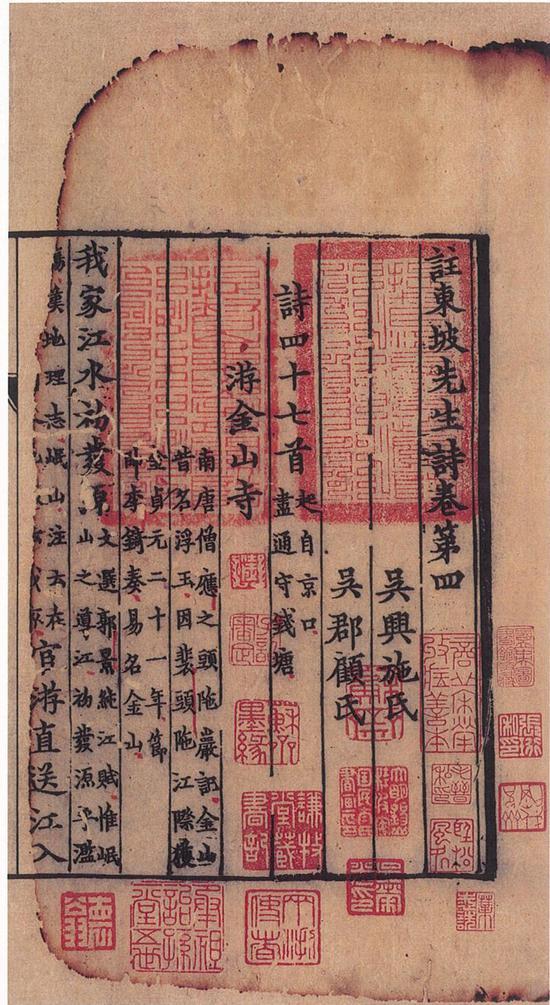 翁方纲旧藏本《施顾注东坡先生诗》卷四