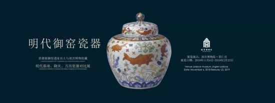 展览名称:《明代御窑瓷器——景德镇御窑遗址出土与故宫博物院藏传世嘉靖、隆庆、万历瓷器对比展》