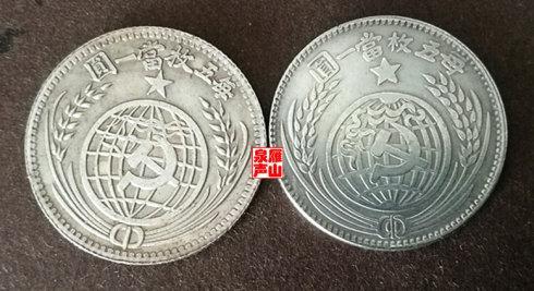 1933年中华苏维埃共和国壹圆铜样