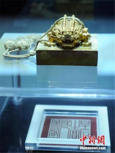 """金龙纽""""皇后之宝"""",是1922年溥仪和婉容结婚时按照清代制度制造的。(中新社记者 谭达明 摄)"""
