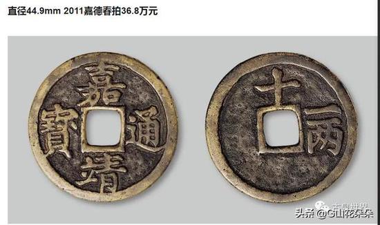 拍卖成交的嘉靖通宝背十一两,地章有沙眼,系翻砂币