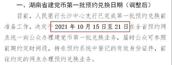 湖南地區首批百年幣341萬即將開兌