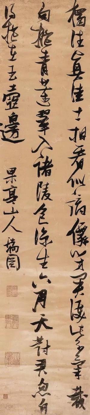 张瑞图书法作品三