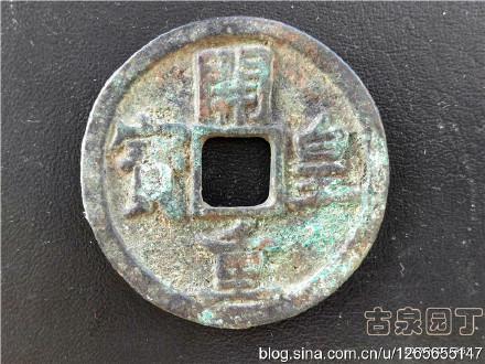 3、李淵太原起兵。這是他鑄造的武德通寶小平錢和折二錢。