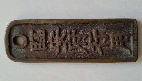 南宋《临安府行用准伍佰文省》大型铜质钱牌展赏