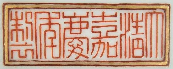 铁红色釉上珐琅嘉庆六字款