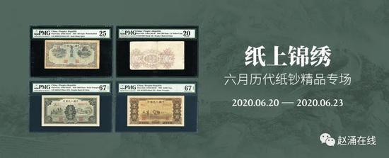 纸上锦绣:6月历代纸钞精品专场精品推荐