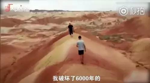 丹霞地貌破坏者上传的视频截图。
