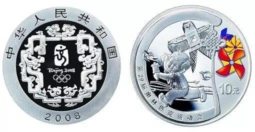 """2008年北京奥运会金银币(第1组)""""风筝与风车""""彩银币"""