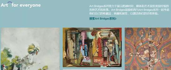 """爱丽丝开展的""""艺术桥(Art Bridges)""""活动"""