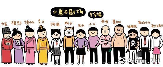 脏小白 小崽子剧场全家福 插画