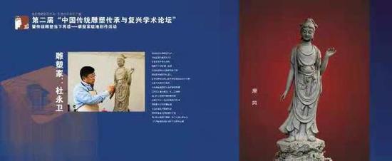 雕塑家杜永卫作品《唐风》