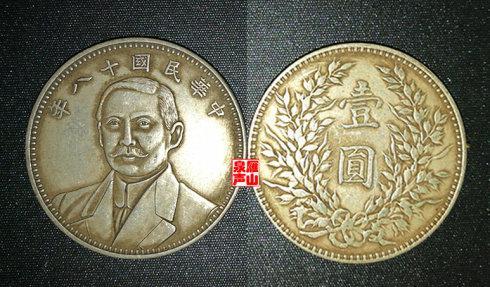 二、宣统三年大清银币曲须龙壹圆(乔治签字样币)