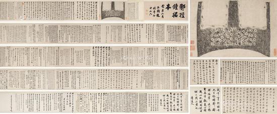 翁同龢等题邾牼钟拓本卷 手卷 纸本
