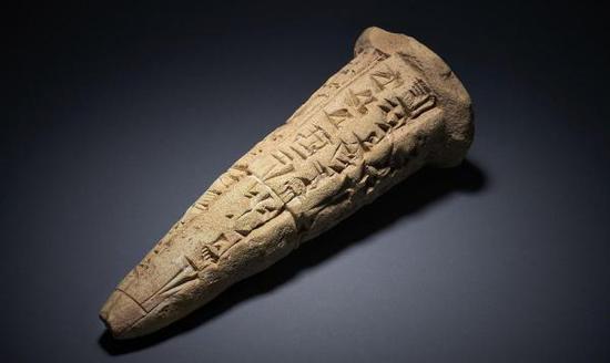 一枚刻有楔形文字的陶锥
