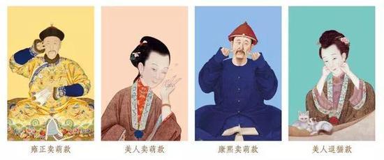 故宫淘宝上褒贬不一的卖萌图片。图/刘海粟美术馆