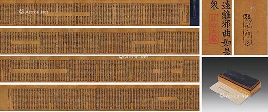 正法念处经卷第十七 存一卷 宋绍圣四年(1097)福州东禅等觉院刊万寿大藏本