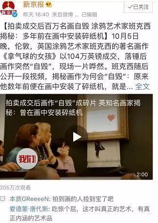 图片来自微博@新京报