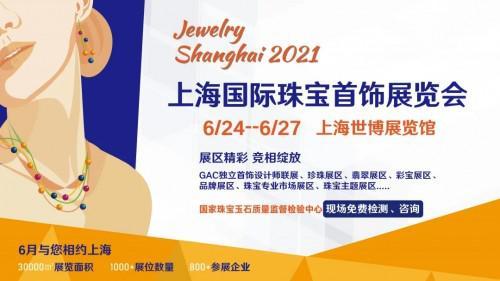 2021上海國際珠寶首飾展覽會即將開幕