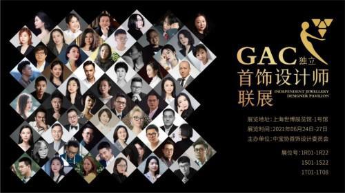 GAC獨立首飾設計師聯展:久別重逢 魔都再聚