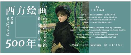 展览名称:西方绘画500年——东京富士美术馆馆藏作品展
