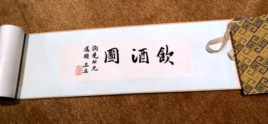 中国书画丨喝!喝酒!喝好酒!