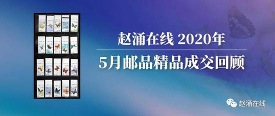 赵涌在线2020年5月邮品精品成交回顾