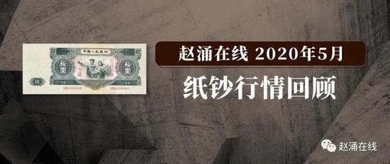 赵涌在线2020年5月纸钞行情回顾
