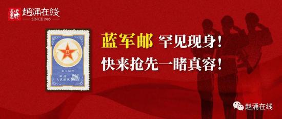 新中国十大珍邮之一的蓝军邮