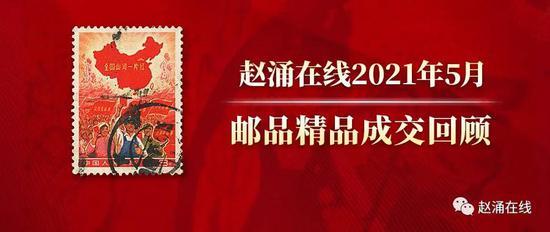 趙涌在線2021年5月郵品精品成交回顧