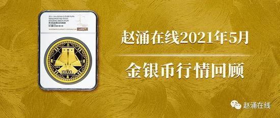 趙涌在線2021年5月金銀幣行情回顧
