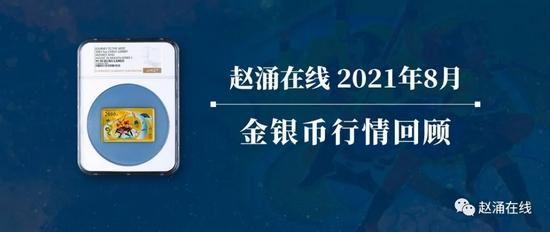 趙涌在線2021年8月金銀幣行情回顧