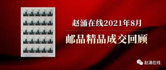 趙涌在線2021年8月郵品精品成交回顧