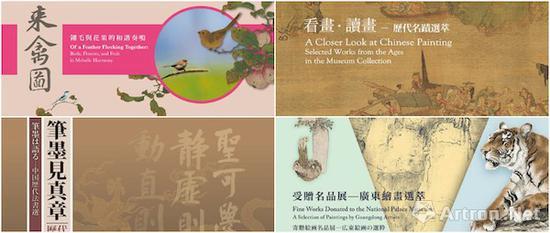 台北故宫2019年四个新展海报