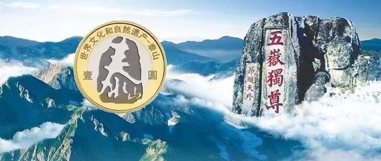 泰山币VS建国70周年币  谁是2019年的赢家