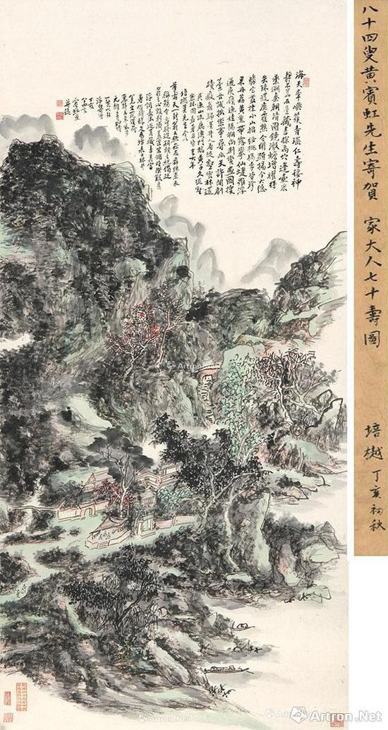 黄宾虹 《青山晋寿图》 128.5×61cm1947年作