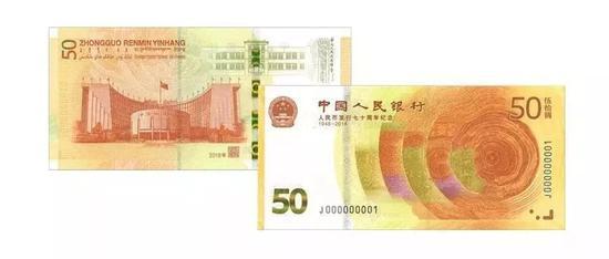 70周年纪念钞市场预售价65元  有收藏价值吗