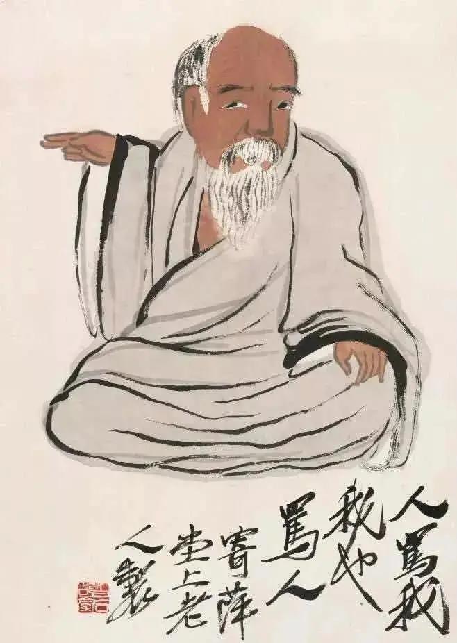 齊白石  人罵我,我也罵人 北京畫院藏