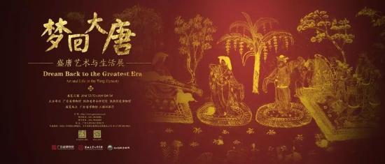 展览名称:《梦回大唐:盛唐艺术与生活展》
