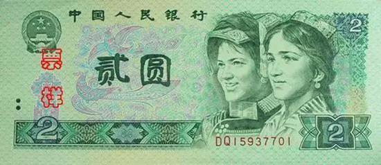 2元券两种(80版、90版)
