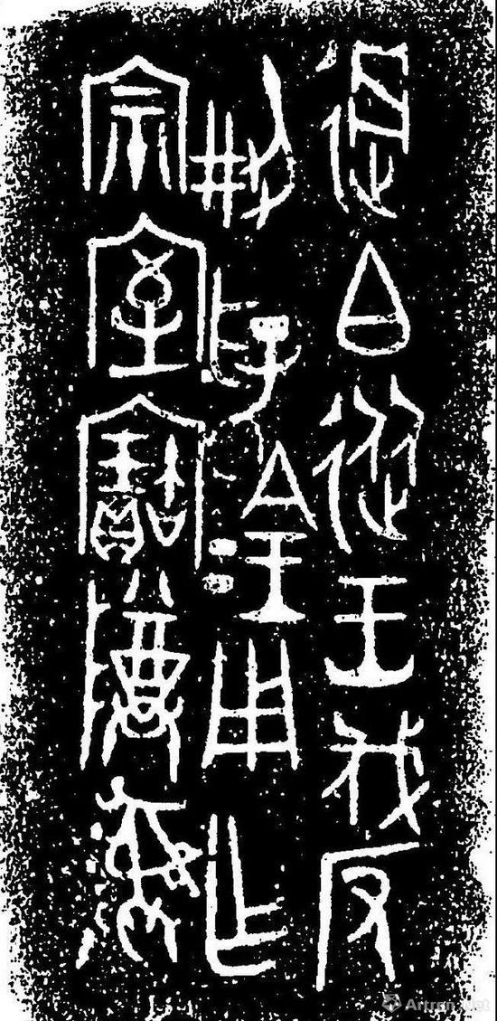 西周过伯簋铭文