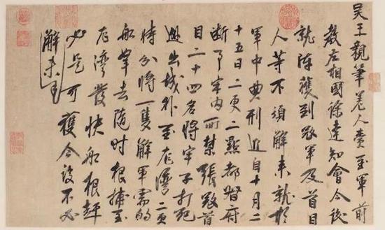 明 朱元璋《手谕卷》 无锡博物馆藏
