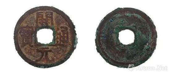 私铸的唐开元通宝铜钱