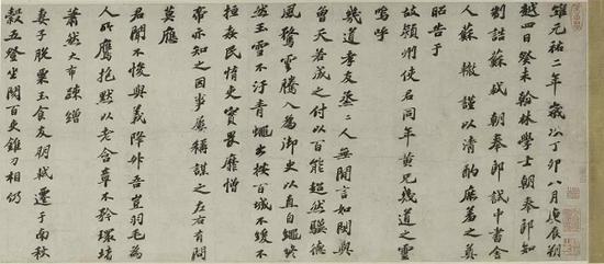 苏轼 《楷书祭黄几道文》卷局部,上海博物馆藏