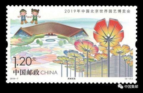 世园会邮票4月29日发行